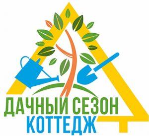 C 8 по 12 мая 2018 года состоится выставка-ярмарка «Дачный сезон. Коттедж»