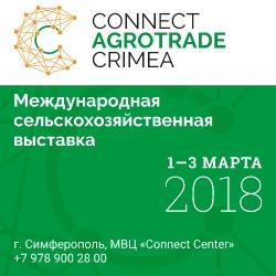 С 1 по 3 марта 2018 года стоится выставка «Connect AgroTrade Crimea»