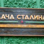 Сталинская дача в Сочи: фото и история резиденции