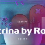 Витрина by Roca: фото, конкурс, дата начала, условия
