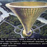Советский город будущего: диафильм, фото, история, архитектура
